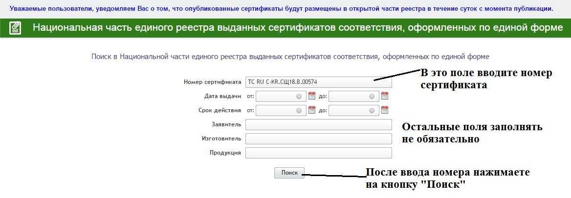 36cc9e051 ... حماية العمال والاقتصاد. من أجل التأكد من أن الشهادة أصلية ، يمكن العثور  على رقمها على الموقع الرسمي للخدمة الفيدرالية للاعتماد روسي هنا على هذا  الرابط.